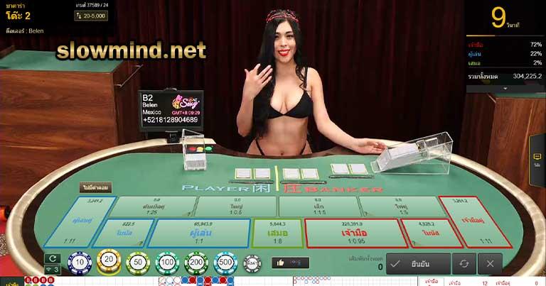 เล่น บาคาร่า ออนไลน์ sexy baccarat ที่ UFABET ฝาก ถอน 24 ชั่วโมง