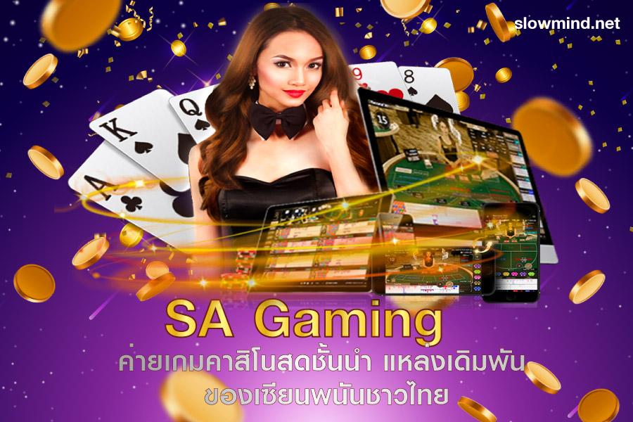 SA Gaming ค่ายเกมคาสิโนสดชั้นนำ แหล่งเดิมพัน ของเซียนพนันชาวไทย